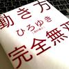 ひろゆきの『働き方 完全無双』は日本は詰んでいるとやんわり分かる本