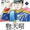 能條純一+半藤一利+永福一成『昭和天皇物語』3〜4巻