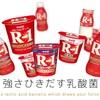 アイリスオーヤマのヨーグルトメーカーで失敗しないR-1ヨーグルト自家培養~菌活R-1ヨーグルト編