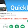 QuickPicは危険!個人データが中国に送信されてます