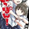 個別漫画紹介#01 「もういっぽん!」(村岡ユウ)