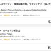 SPGアメックスで東京のマリオット系ホテルに宿泊!?宿泊特典の付与時期は?必要宿泊ポイントは?東京のホテルは何ボンヴォイ?