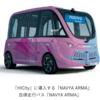 #612 羽田「HICity」で国内初の自律走行バスが定常運行開始 2020年9月18日