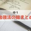 【中1】勉強法の総まとめ(教材、勉強法、テスト対策、長期休みの勉強など)