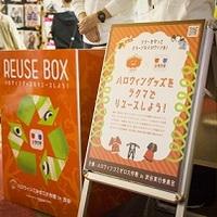 渋谷ハロウィンにて設置した「ラクマ・リユースボックス」での、回収グッズの出品スタート!