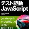 JavaScriptでコンストラクタを使ってクラス継承を行う。