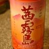 『茜霧島』柑橘系のフルーティーな風味が特徴。オレンジ?芋はどこへ??