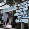 Marine Village Amamiのブッバに挑戦【笠利】