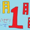 横浜DeNAベイスターズ 7/4 東京読売ジャイアンツ13回戦