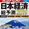 週刊エコノミスト 2018年12月25日号 日本経済総予測 2019/月周回、火星も視野 民間ベンチャー参入の宇宙観光