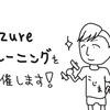 【週刊オルターブース】Azureトレーニングを開催!!~キャンペーンも実施します~