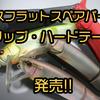 【一誠】村上晴彦プロ監修ビッグベイトのスペアパーツ「ハスフラット リップ・ハードテール」通販サイト入荷!