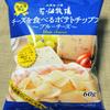 花畑牧場 チーズを食べるポテトチップス ~ブルーチーズ~