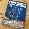 【CYCLE SPORTS】サイクルスポーツ6月号発売。クライマー必読です!