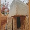 【真の文武天皇陵?】薄葬化の中、史上初めて火葬された天皇【明日香村 中尾山古墳】