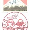 【風景印】長沢郵便局(2020.2.3押印、図案変更後・初日印)