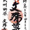 文殊寺の御朱印(埼玉・熊谷市)〜いったい、ぜんたい、日本 さんたい