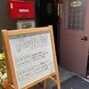 5/15(土) 近所のライバル店?を視察