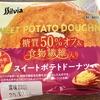 【ロカボ間食シリーズ17】安納芋を感じる低糖質ドーナツ♪