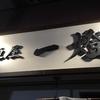 【厳選つけ麺】魚介豚骨 麺屋 一燈 (いっとう) 毎日行列店