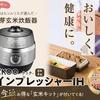 COCKOOツインプレッシャーで炊く発芽酵素玄米の効果や口コミを徹底調査しました!