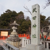 武田神社を参拝、その1。