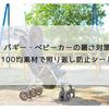 バギー・ベビーカーの暑さ対策~100均素材で作る照り返し防止シート~