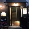 【アメリカ料理】EITAI BREWING Cafe&Dinner『下町とオフィス街の中間にある隠れ家ダイナー』