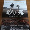 『砂の器 シネマ・コンサート』に行ってきました