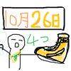 【10月26日(土)】転売出来そうなものまとめ