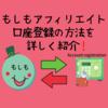 【もしもアフィリエイト】口座情報登録の方法を紹介。