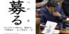 「授業に遅れたけど遅刻ではない」 ~ 世間で通用しないことが、日本の政治界ではまかり通るの !? だめでしょ政治を甘やかしては腐敗するだけ
