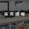 【2019年秋】ココナラで注力している求人ポジション3選