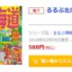 国内版「るるぶ」の電子書籍が、楽天koboで40%割引