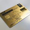 【マイラー用語解説】クレジットカード(くれじっとかーど) とは? 《現役マイラーが超主観で解説します》