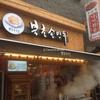 『プッチョンソンマンドゥ(北村手饅頭)』冷麺&餃子 - ソウル / 仁寺洞