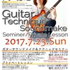 岡 聡志 Guitar Technique & Sound Make Seminar /Private Lesson 開催します!!