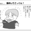 (1コマ0065話)溜めしてごっくん!
