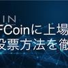 NANJを『FCoin』に上場させよう!登録&投票方法を徹底解説!!