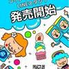 riekim × コインランドリー女子のブログ コラボLINEスタンプが発売になりました!