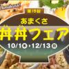 第15回あまくさ丼丼フェア