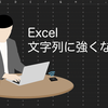 【Excel】関数の合わせワザで、文字列を自在に加工する