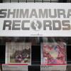 アコギ情報ブログ アコースティックマンへの道 ~67歩目 「シマレコ」スタート!~