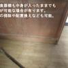 家具の移動例01