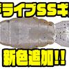 【O.S.P】ドライブスパイラル&スライドギル「ドライブSSギル」に新色追加!