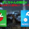 【雑記】さにちゃんの雑記V(4月号第3週)「2019年プロ野球(パ・リーグ編)」