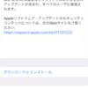 iPhone XをiOS12.4.1にアップデートしました。久々に脱獄って話聞きました。特に問題なし。