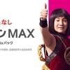【au】新料金プラン「auデータMAXプラン Netflixパック」の改正点とは何か。