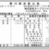 株式会社カーブスジャパン 第16期決算公告