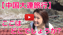 中国大連女子旅行記⑦:金石灘には海あり!〇〇あり!恐竜あり!?